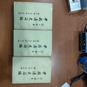 中国通史简编 修订本第2编,第3编一二册。三本合售