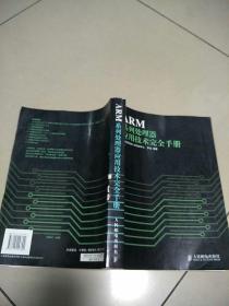 ARM系列处理器应用技术完全手册  原版内页干净