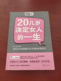 20几岁决定女人的一生(MBOOK随身读)
