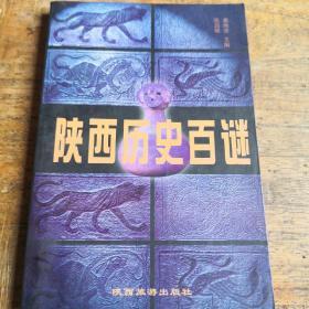 陕西历史百谜