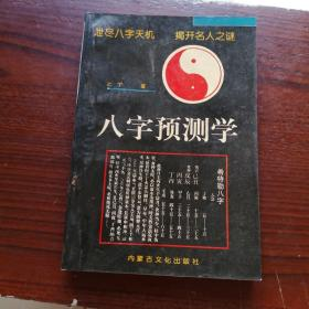八字预测学 乙丁 著 内蒙古文化出版社
