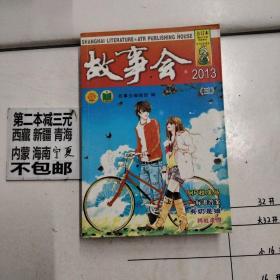 2013最经久不衰的故事书;故事会 (合订本)一本中国期刊的神话