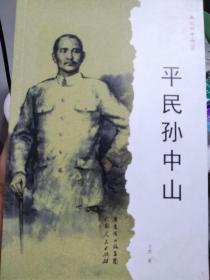 平民孙中山   作者王杰 签赠本