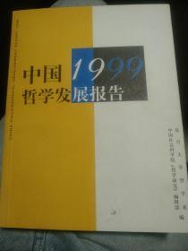 中国1999哲学发展报告