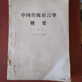 《中国传统语言学概论》文字 音韵 训诂 油印本 姜聿华编撰 作者手稿影印 私藏 书品如图