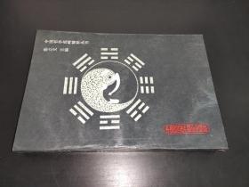 心——中国哲学范畴精粹丛书 签赠本