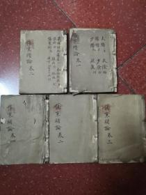 中医中药古籍善本:【伤寒缵论】【伤寒绪论】,5本二套完整。