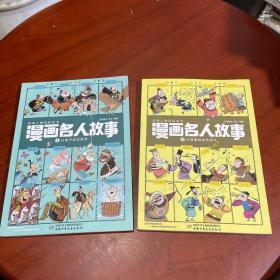《漫画名人故事(1):从老子到汉武帝》《漫画名人故事(2)从凯撒到成吉思汗》两本合售