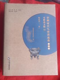 甘肃省文化资源名录,可移动文物  第七卷陶泥器