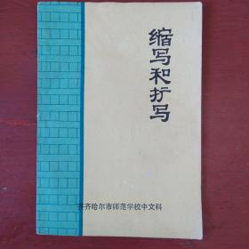 《缩写和扩写》齐齐哈尔市师范学校中文科 1978年 私藏 书品如图..