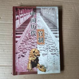 中国历代官制