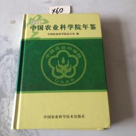 2007中国农业科学院年鉴