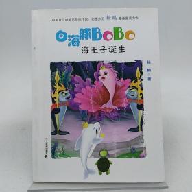 1 海王子的诞生  白海豚BOBO