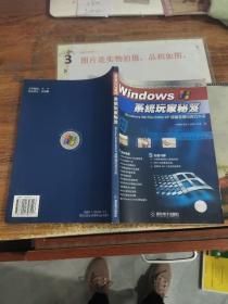 Windows系统玩家秘笈:Windows 98/Me/2000/XP 故障处理与技巧大全 平装16开