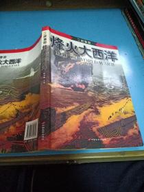二战地图:烽火大西洋