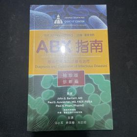 ABX指南——感染性疾病的诊断与治疗 袖珍版诊断篇