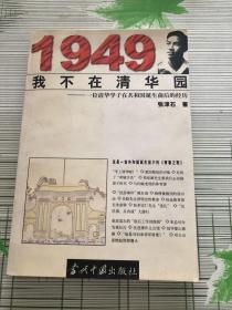 1949我不在清华园:一位清华学子在共和国诞生前后的经历(作者签名本)