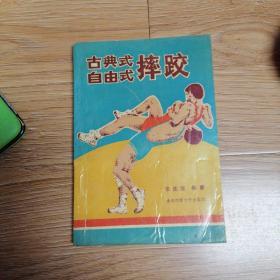 古典式自由式摔跤