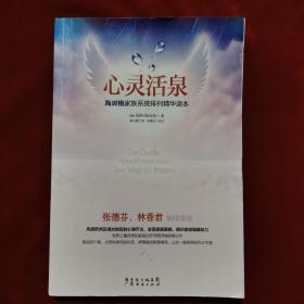 2011年《心灵活泉》(1版1印)[德]伯特·海灵格 著,霍宝莲 译,广东经济出版社