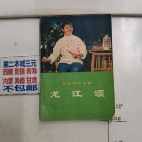 龙江颂(革命现代京剧)