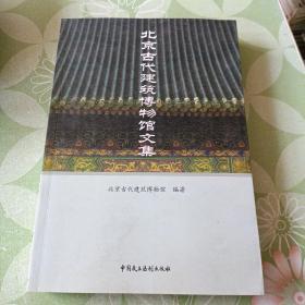 北京古代建筑博物馆文集