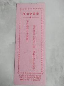 广州地区大专院校毛泽东思想红卫兵总部成立大会留念1966年
