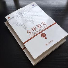 全球通史:从史前史到21世纪(第7版修订版)(上下册)