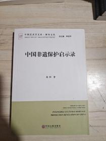 中国非遗保护启示录