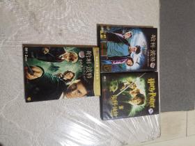 哈利波特DVD(三盒装,四张碟片,合售30元。)