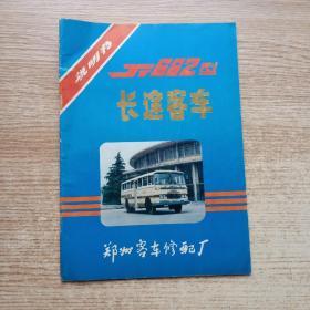662型长途客车说明书