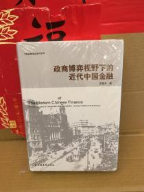 政商博弈视野下的近代中国金融