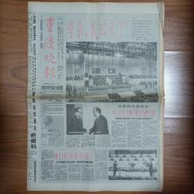 重庆晚报1999年12月20日 澳门回归纪念报纸 12版