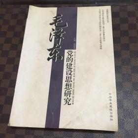 毛泽东党的建设思想研究