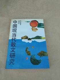 中国现当代散文研究