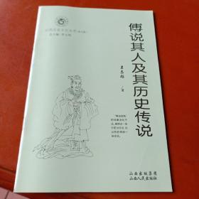 山西历史文化丛书———傅说其人及其历史传说