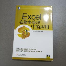 Excel在财务管理中的应用【附盘】第一页有个字