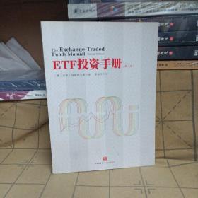 ETF投资手册(第二版)