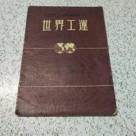世界工运(中文版)1951年1月第1期
