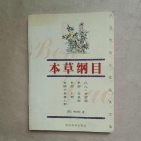 《本草纲目》——中国传统文化经典文库