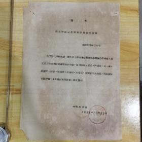 (四川财经学院/现西南财经大学)关于成立学院院景规划委员会的通知