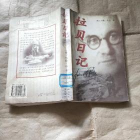 拉贝日记 江苏人民出版社