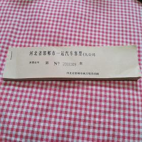 河北省邯郸市一运汽车客票(九公司)整本