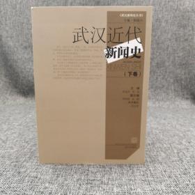 武汉近代新闻史(上下卷)