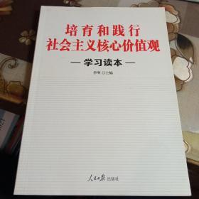 培育和践行社会主义核心价值观,学习读本