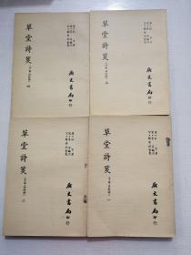 《草堂诗笺》全四册