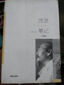 旅途笔记(诗集)作者签名本