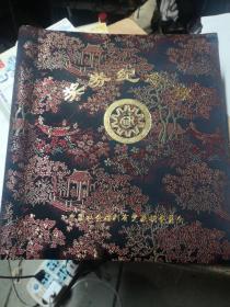奖券纪念册123张 龙、红楼梦、12生肖、西游记 、水浒传、 脸谱、体育  、动物、花、敦煌、