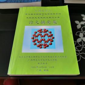 中国化学会第九届全国量子化学学术会议暨庆祝徐光宪教授从教六十年论文摘要
