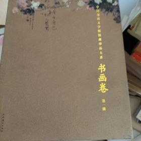 中国现代文学馆馆藏珍品大系:书画卷(第1辑)