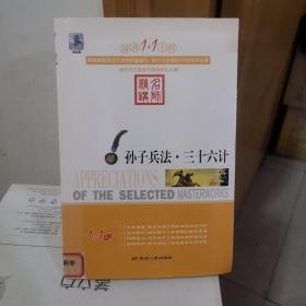 孙子兵法·三十六计 馆藏
